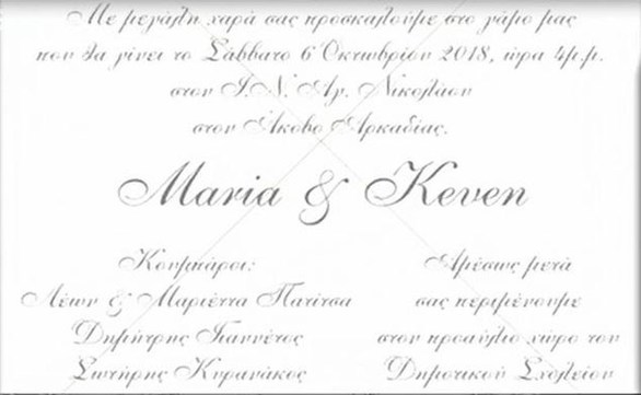 Μαρία Μενούνος - Δείτε το προσκλητήριο του γάμου της