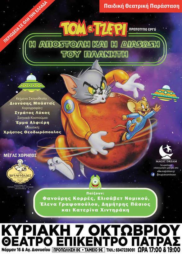 """Διαγωνισμός: Το Patrasevents.gr σας στέλνει στην παιδική παράσταση """"Τομ και Τζέρι - Η Αποστολή και η Διάσωση του Πλανήτη""""!"""