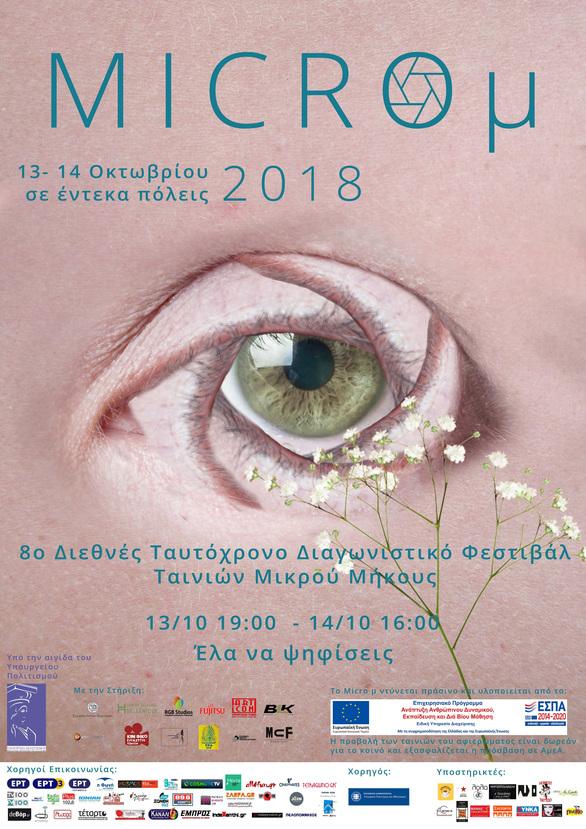 Διαγωνισμός: Το Patrasevents.gr σας στέλνει στο 8o Micro μ Festival!