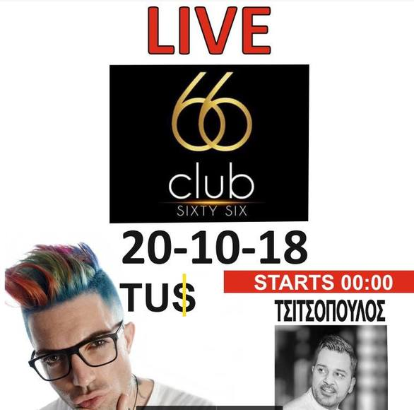 TUS & Μάριος Τσιτσόπουλος έρχονται στο Club 66 για μια μοναδική βραδιά!