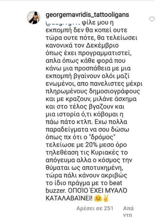 Ο Γιώργος Μαυρίδης ξεσπά για το φημολογούμενο κόψιμο της εκπομπής του