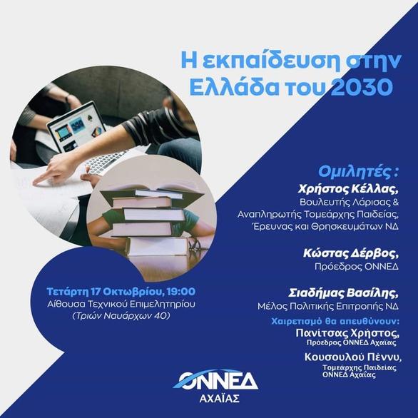 """Εκδήλωση ΟΝΝΕΔ Αχαΐας """"Η εκπαίδευση στην Ελλάδα του 2030"""" στο ΤΕΕ"""