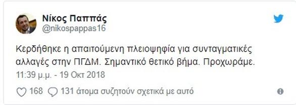 """Παππάς για τη νίκη του Ζάεφ: """"Σημαντικό θετικό βήμα, προχωράμε"""""""