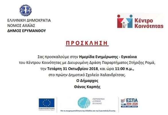 Εγκαίνια Κέντρου Κοινότητας με Διευρυμένη Δράση Παραρτήματος Στήριξης Ρομά στο πρώην Δημοτικό Σχολείο Χαλανδρίτσας