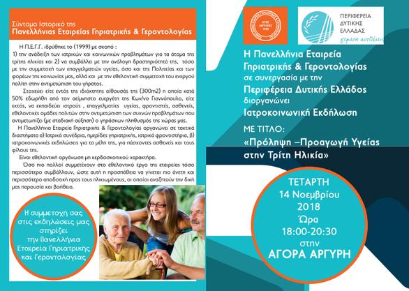 """""""Πρόληψη - Προαγωγή Υγείας στην Τρίτη Ηλικία"""" στην Αγορά Αργύρη"""