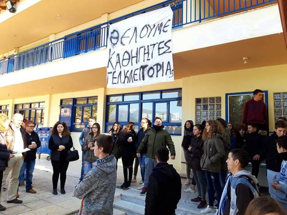 Καλάβρυτα - Σε κατάληψη προχώρησαν οι μαθητές του Γενικού Λυκείου Κλειτορίας (φωτο)