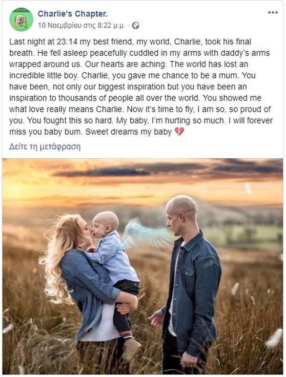 """""""Μαμά, συγγνώμη"""" - Τα τελευταία λόγια ενός 5χρονου που πέθανε από καρκίνο (φωτο)"""