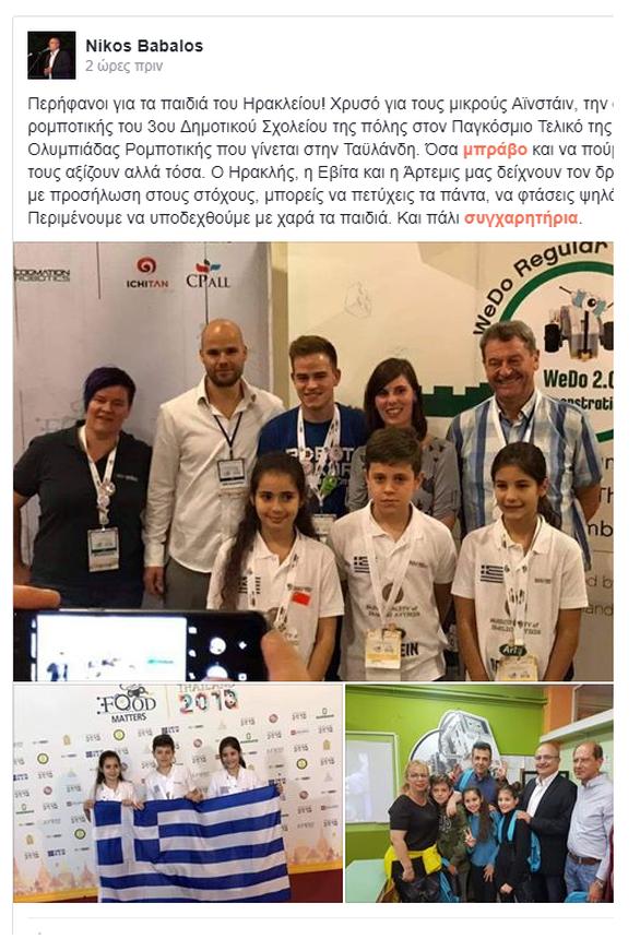 Χρυσό για την ελληνική ομάδα παίδων στην Ολυμπιάδα Ρομποτικής στην Ταϊλάνδη