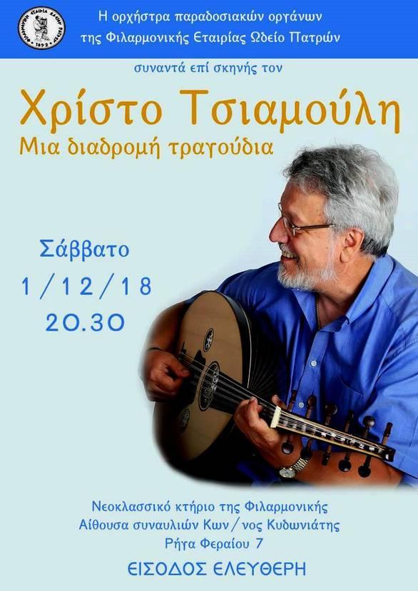 """Πάτρα - Ο Χρίστος Τσιαμούλης, επί σκηνής, στη """"Φιλαρμονική""""!"""