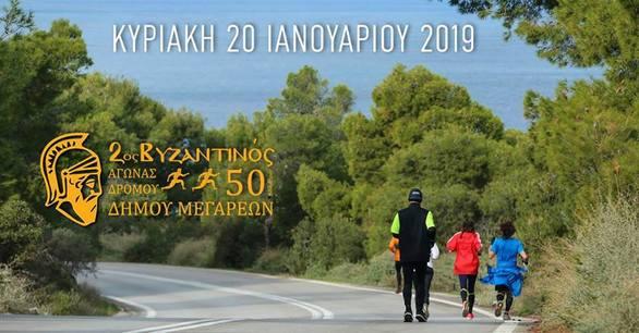 2ος Βυζαντινός Αγώνας Δρόμου 50 χιλιομέτρων στα Μέγαρα