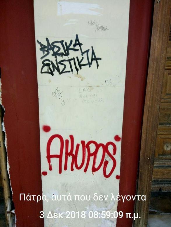 Πάτρα: Αυτή είναι η εξωτερική εικόνα του Δημοτικού θεάτρου Απόλλων (pics)