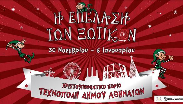 Το πρόγραμμα στην Τεχνόπολη Δήμου Αθηναίων για τον Δεκέμβριο 2018