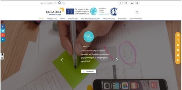 Δυτική Ελλάδα - Πλατφόρμα διαβούλευσης για τις δημιουργικές βιομηχανίες