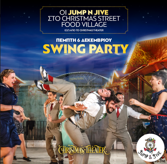 Swing Party στο Κλειστό Ολυμπιακό Στάδιο Γαλατσίου