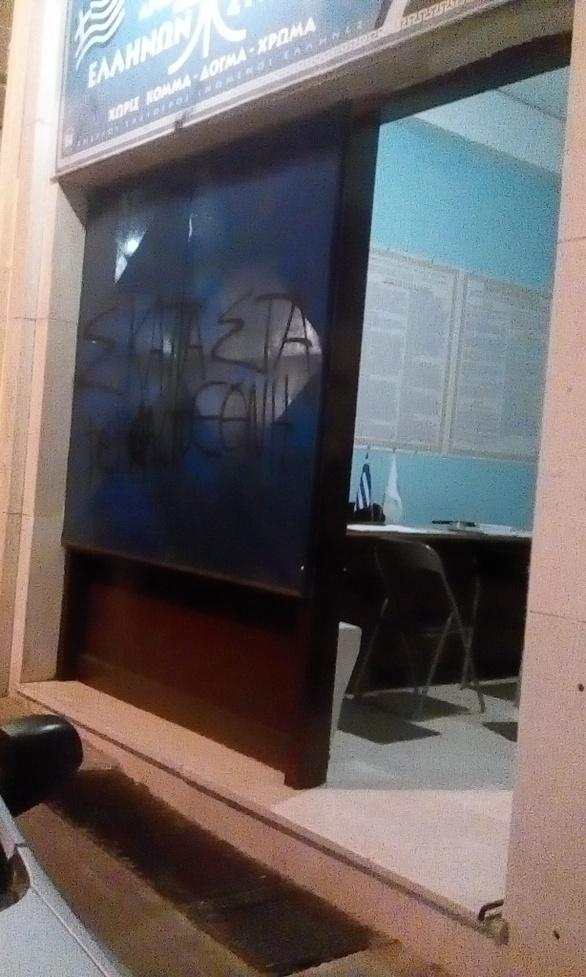 Πάτρα: Επίθεση αγνώστων στα γραφεία της «Ελλήνων Συνέλευσις» (pics)