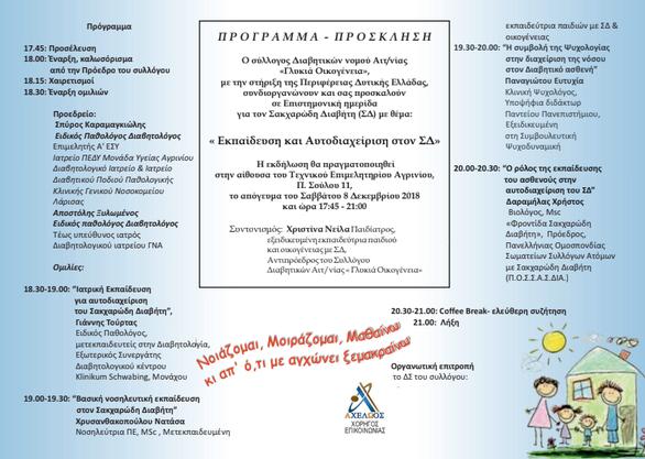 """""""Εκπαίδευση και Αυτοδιαχείριση στον Σακχαρώδη Διαβήτη"""" στο Τεχνικό Επιμελητήριο Αιτ/νίας"""