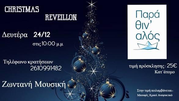 Christmas Reveillon στο Παρά θιν'αλός