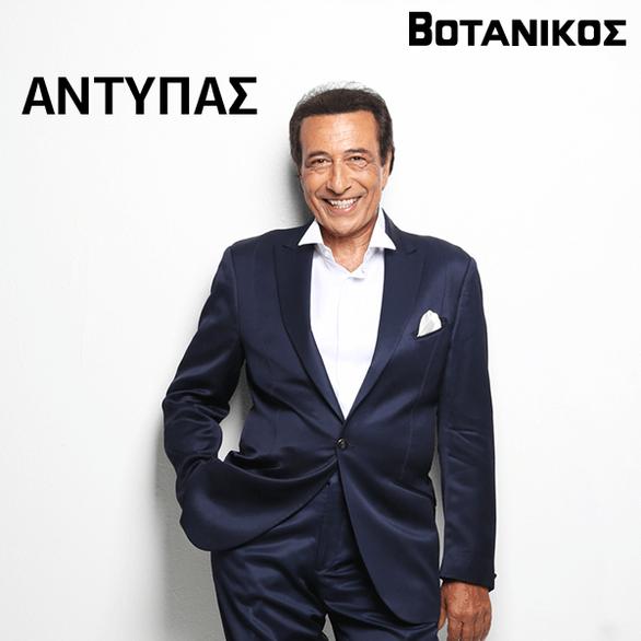 Δημάκης - Αντύπας - Δήμας - Χρηστίδου στο Βοτανικός Live Stage