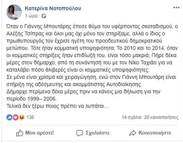 Ο Γιάννης Μπουτάρης πέταξε το γάντι και η Κατερίνα Νοτοπούλου το σήκωσε...