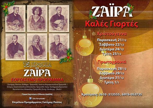Εορταστικό πρόγραμμα στη Ζαΐρα