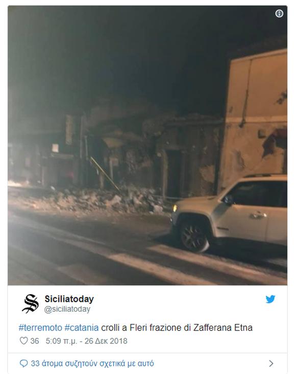Ιταλία: Έπεσαν σπίτια από σεισμό στην Κατάνια (pics+vids)