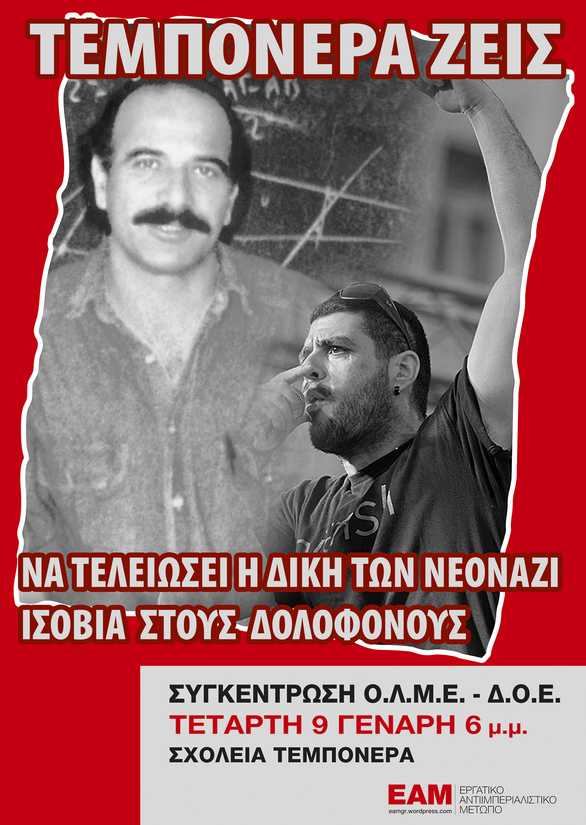 Πάτρα - Συγκέντρωση την Τετάρτη για την επέτειο της δολοφονίας του Νίκου Τεμπονέρα