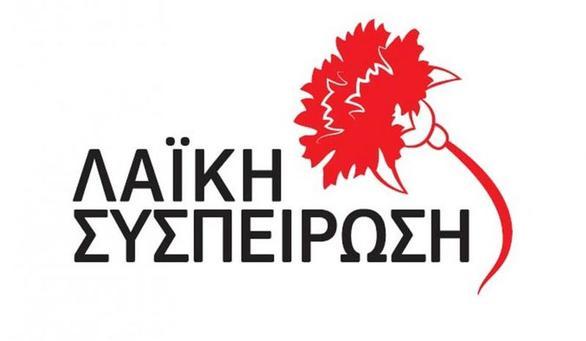 """""""Δημόσιος Απολογισμός και Παρουσίαση του Έργου της Λαϊκής Συσπείρωσης"""" στο Γήπεδο ΕΑΠ"""