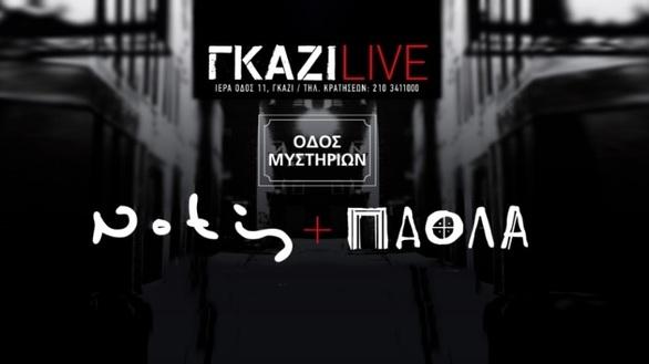 Νότης Σφακιανάκης - Πάολα - Goin' Through στο Γκάζι Live