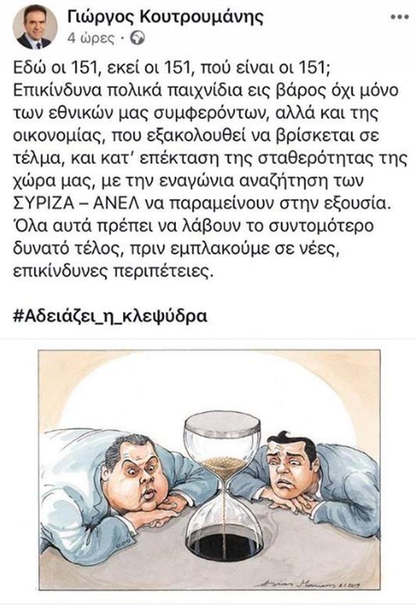 """Γιώργος Κουτρουμάνης: """"Αδειάζει η κλεψύδρα..."""""""