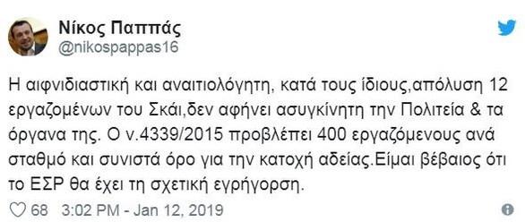 """Νίκος Παππάς: """"Δεν αφήνει ασυγκίνητη την πολιτεία η απόλυση εργαζομένων στον ΣΚΑΪ"""""""