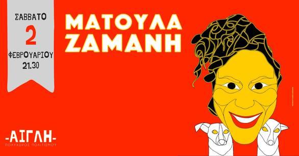 Ματούλα Ζαμάνη live στην Αίθουσα Αίγλη