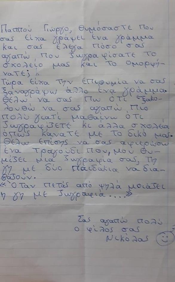 Το γράμμα που συγκίνησε τον σούπερ παππού της Πάτρας