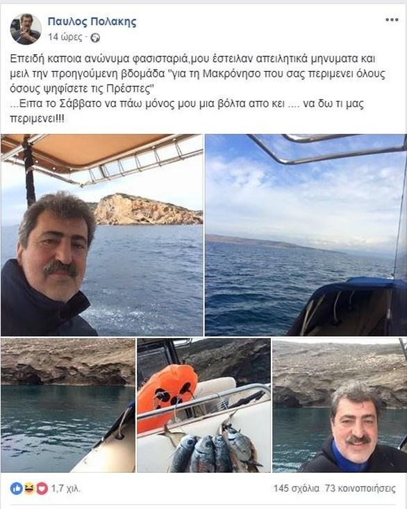 Ο Παύλος Πολάκης πήγε για... ψαροντούφεκο (φωτο)