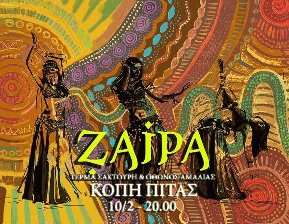 Κοπή Πίτας School of Dance στη Ζαΐρα