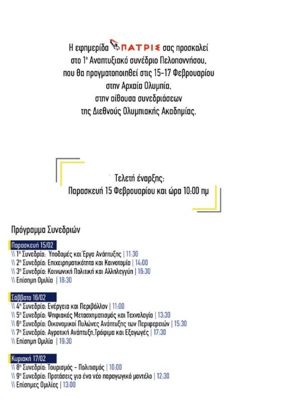 1ο Αναπτυξιακό Συνέδριο Πελοποννήσου στην Αρχαία Ολυμπία