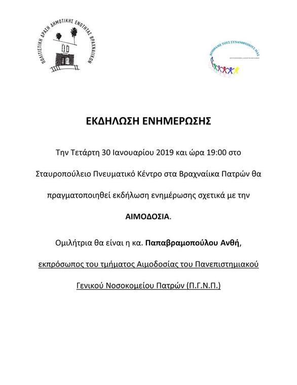 Εκδήλωση ενημέρωσης για την αιμοδοσία στο Σταυροπούλειο Πνευματικό Κέντρο Βραχναιίκων