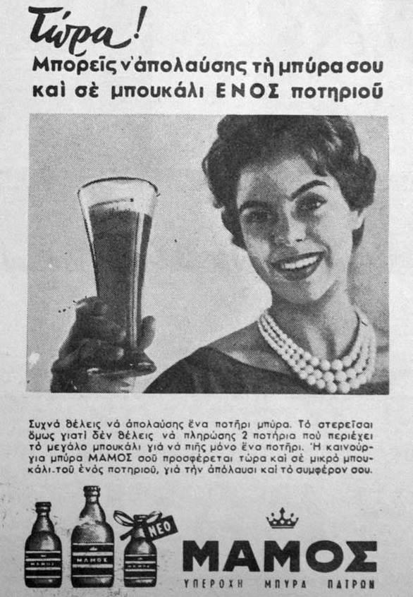 """Η θρυλική μπύρα """"Μάμος"""" και η λαμπρή ιστορία της Πατρινής ζυθοποιίας (pics)"""