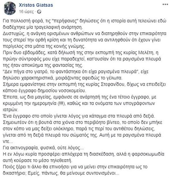 Χρήστος Γιάτσας - Η απάντησή του στη Σίσσυ Ζουρνατζή μετά τη δημοσιοποίηση στοιχείων
