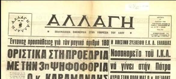 Γιώργος Αλεξόπουλος - Ο τελευταίος της γενιάς των παραδοσιακών εκδοτών της Πάτρας