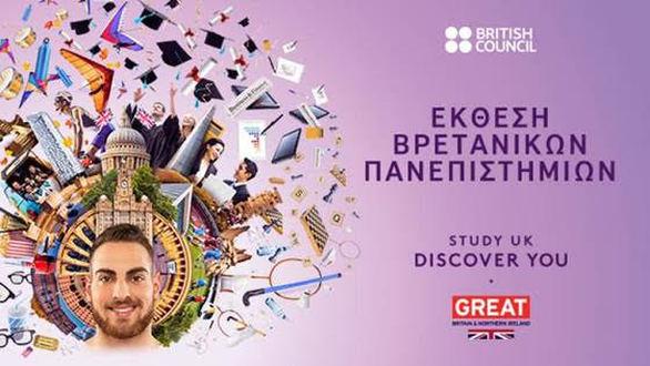 Έκθεση Βρετανικών Πανεπιστημίων του British Council στο Domotel Xenia Volos City Hotel