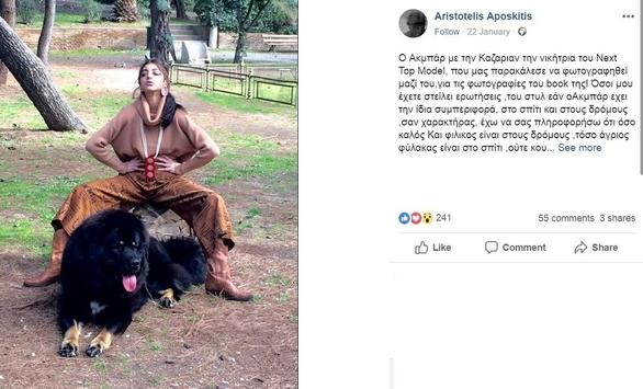 Τι συνέδεε την Ειρήνη Καζαριάν με τον ηθοποιό Αριστοτέλη Αποσκίτη