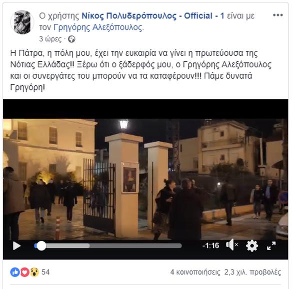 Ο Αχαιός Νίκος Πολυδερόπουλος στηρίζει τον ξάδερφό του, Γρηγόρη Αλεξόπουλο (video)