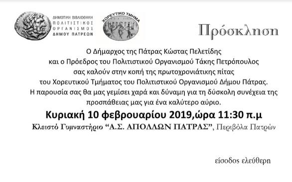 Κοπή πίτας του Χορευτικού Τμήματος Δήμου Πατρέων στο Κλειστό Γυμναστήριο Απόλλωνα