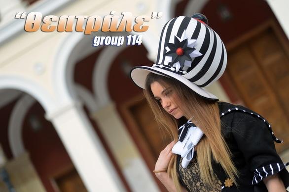 Group 114: ΘΕΑΤΡΑΛΕ