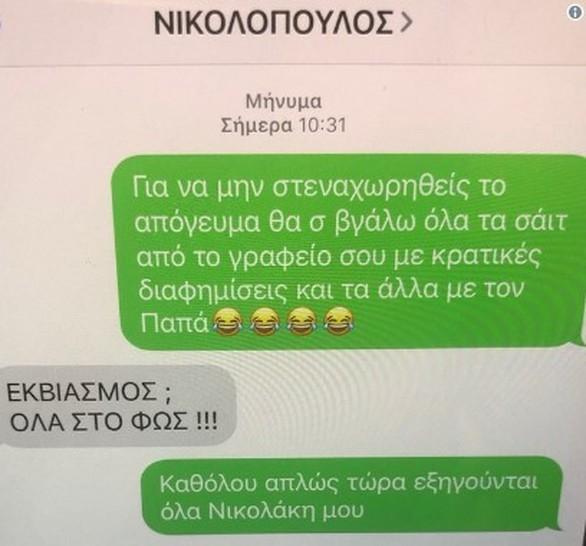Tα sms που έστειλε στον Νίκο Νικολόπουλο ο Πάνος Καμμένος