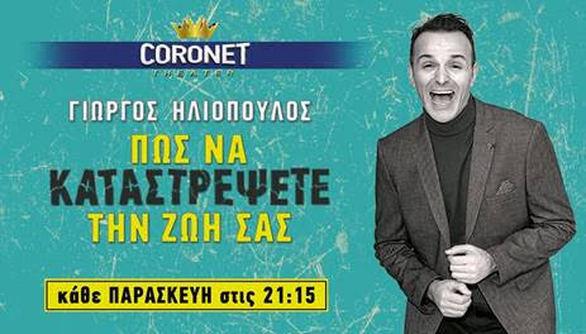 """""""Πώς να καταστρέψετε την ζωή σας"""" στο Coronet Theater"""