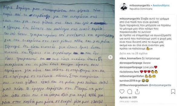 Survivor 3 - Δημήτρης Μαργαρίτης: Το γράμμα που έλαβε από κρατούμενο μετά την αποχώρησή του!