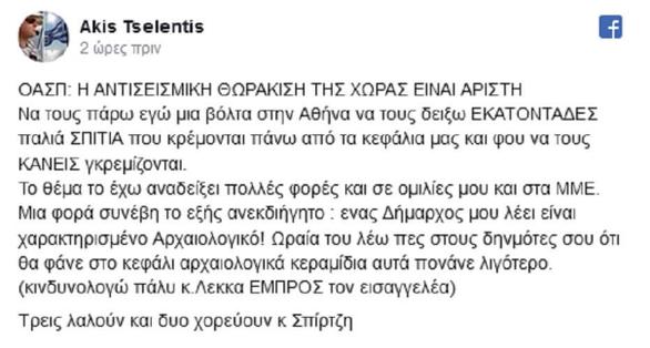 """Ακής Τσελέντης: """"Εκατοντάδες παλιά σπίτια στην Αθήνα, αν τους κάνεις """"φου"""" γκρεμίζονται"""""""