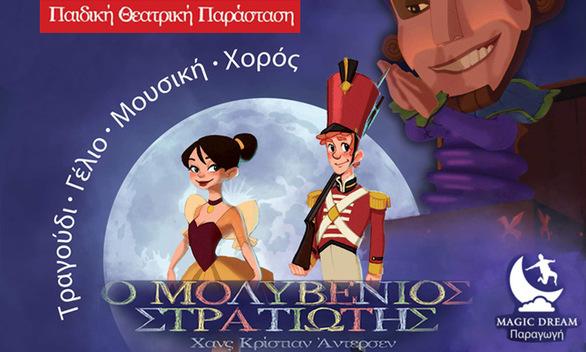 """""""Ο μολυβένιος στρατιώτης"""" στο Θέατρο Πάνθεον"""
