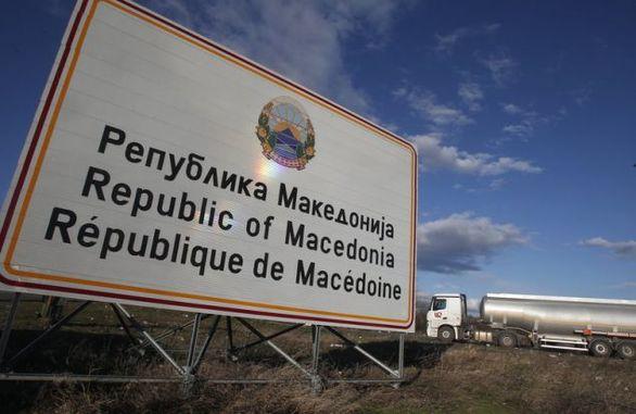 Σε ισχύ η συμφωνία για τη Βόρεια Μακεδονία - Αλλάζουν πινακίδες